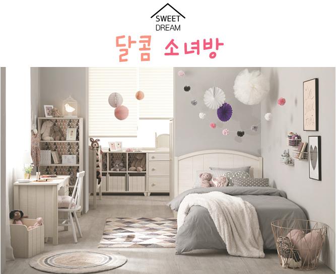 [리바트 키즈] 달콤소녀방 시리즈 : 네이버 블로그