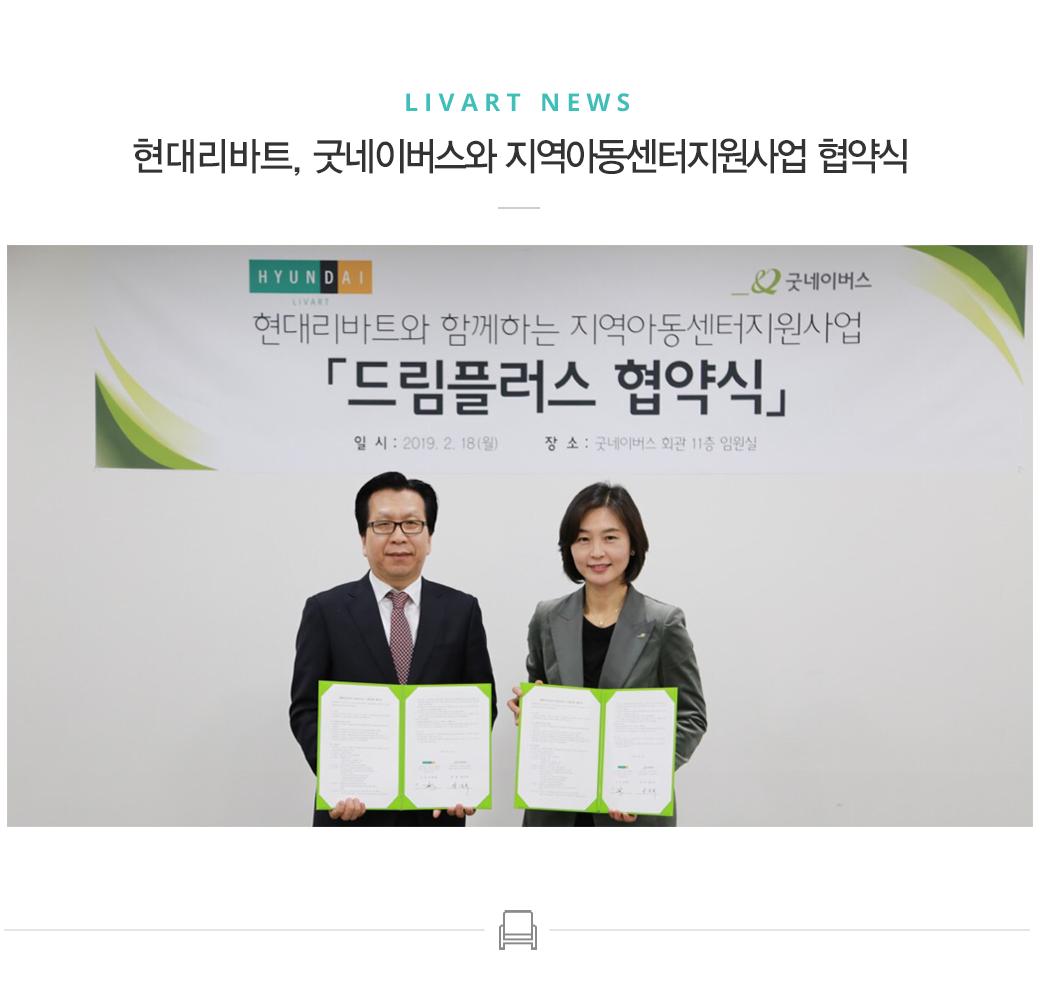 LIVART NEWS, 현대리바트, 굿네이버스와 지역아동센터지원사업 협약식