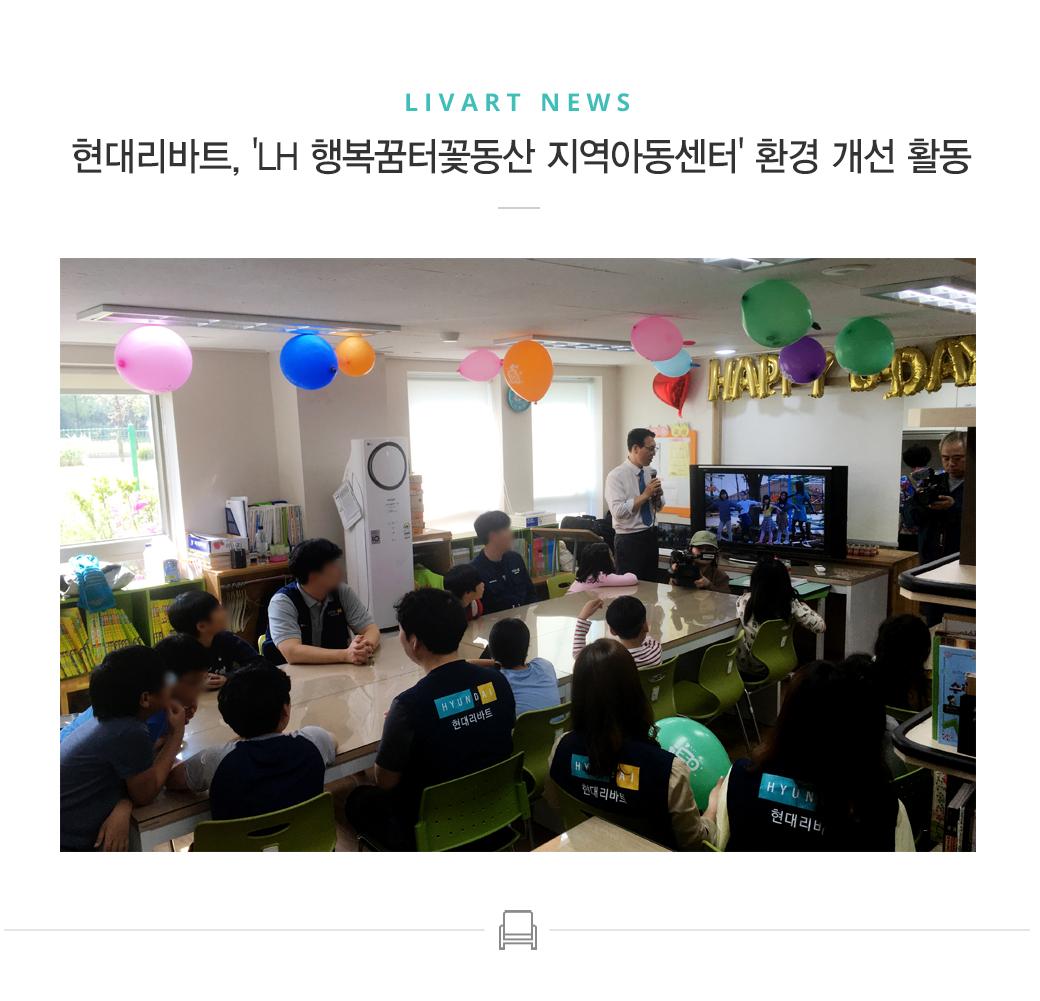 LIVART NEWS 현대리바트, 'LH 행복꿈터꽃동산 지역아동센터' 환경 개선 활동